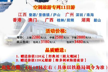 2019年北京出发港珠澳大桥旅游专列 江西 广西11日游