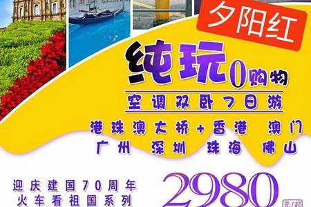 北京到港珠澳大桥、澳门、广州、珠海纯玩无购物双卧七日游