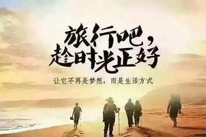 2019年新疆旅游团 、甘肃、宁夏、内蒙五省旅游专列十四游
