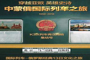 2019年北京出发到俄罗斯国际列车旅游团 火车去飞机13日游