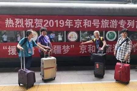 2019年京和号南疆旅游专列 喀什 和田新型空调专列16日游