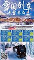 北京到吉林长白山旅游版本天池、高山滑雪双动双卧七日游