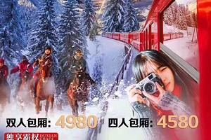 北京到w88、w888、满洲里、北极漠河w888版本9日游