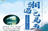 桂林漓江、阳朔、海南三亚、湖南长沙、韶山夕阳红空调卧铺12日
