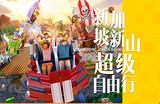 新加坡+新山超级自由行6日游-亲子版-乐高-环球影城-动物园