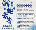 贵州黄果树、云南昆明、丽江、大理、湖南韶山空调专列12日游