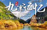 九寨记忆-四川成都、九寨沟、黄龙、都江堰、熊猫乐园双飞6日游