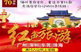 红色游-广州、深圳、珠海、东莞6日游-威远炮台-圆明新园