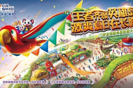 济南出发到广州长隆野生动物世界_珠海海洋王国双飞5日游