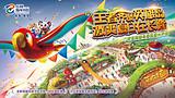 广州长隆双飞四日游-长隆野生动物园-欢乐世界或水上乐园