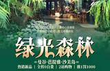 【绿光森林】泰国曼谷芭提雅沙美岛7日游-打卡动物园-骑大象