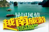 越南芒街一日游【持身份证出境】