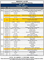 美国维多利亚三峡游轮2019年行程安排