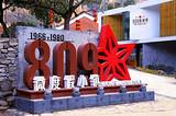 宜昌809微度假小镇酒店