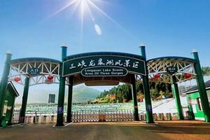 三峡龙泉湖门票-宜昌三峡龙泉湖景区自驾门票