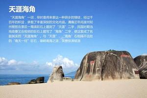 【趣七仙岭】海南双飞五日游_三晚海边酒店_1晚酒店酒店