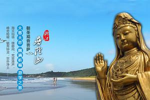 春节【祈福游 】 普陀山+水乡西塘绍兴杭州三星纯玩双卧六日游