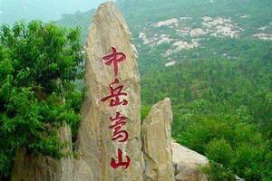中岳嵩山一日游