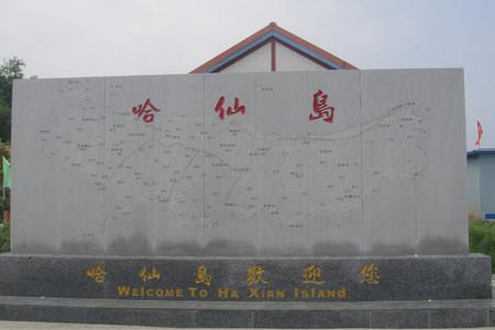 大连哈仙岛休闲度假推荐路线哈仙岛海岛游二日游