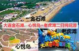 大连金石滩、心悦岛、海上牧场、 老虎滩海洋公园纯玩二日游