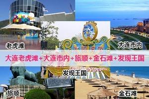 大连老虎滩海洋公+大连市内+旅顺+金石滩+发现王国纯玩五日游