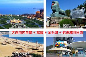 大连全景+旅顺军港+金石滩心悦岛+老虎滩海洋公园纯玩四日游