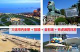 大连市内全景+旅顺+金石滩+老虎滩海洋公园纯玩四日游