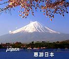【遇见日本】大阪、京都、富士山、镰仓、横滨、东京双飞6日游