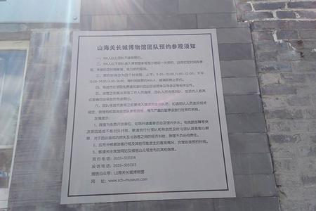 秦皇島發團的一日游行程十一期間【龍云谷行程安排】