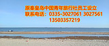 在北戴河培训的客人10人参团承德一日游【秦皇岛旅行社组团】