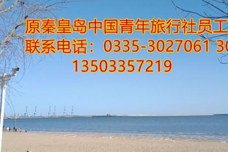 北戴河黑龙江干部疗养院出发到红海滩一日游--红海滩旅游开启