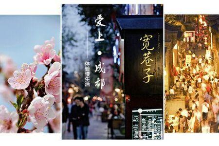 成都+熊猫基地+宽窄巷子+都江堰+青城山5天
