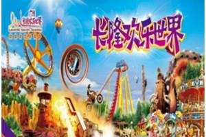 广东长隆野生动物世界 欢乐世界 海洋王国 4日游