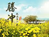 云南旅游 昆明、大理、騰沖三飛6日游