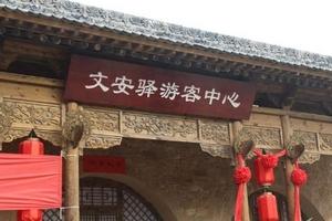 梁家河、文安驿古镇+乾坤湾一日游