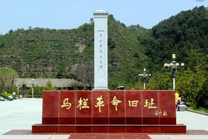 马栏革命纪念馆一日游
