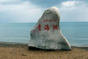 青海双卧6日游