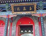 陕西渭南华山玉泉院景区