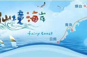 青岛旅游 青岛、南山、蓬莱、威海、成山头、烟台双飞5日