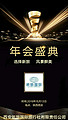 西安新旅国际旅行社年会暨诚信合作论坛年会盛典