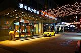 陕西骐美商务酒店  准四 南郊 200300