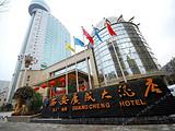 西安广成大酒店 准五 市内 400500