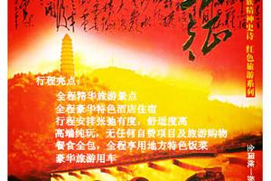 甘肃、宁夏、陕西红色经典高端纯玩六日游