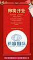 西安新旅国际旅行社贵州习水分公司即将开业