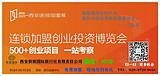 西安新旅国际旅行社西安曲江创业加盟展会
