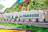◆陕西宝鸡大水川景区(国家AAAA级旅游景区