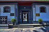 ◆八路军西安办事处纪念馆(AAA级旅游景区)