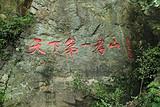 ◆西安王顺山国家森林公园(AAAA级旅游景区