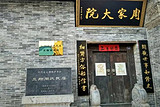 ◆周家大院民俗博物館(AA級旅游景區)