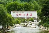 ◆陕西秦岭大坝沟景区(AAA级旅游景区)